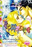 ขายการ์ตูนออนไลน์ Romance เล่ม 150