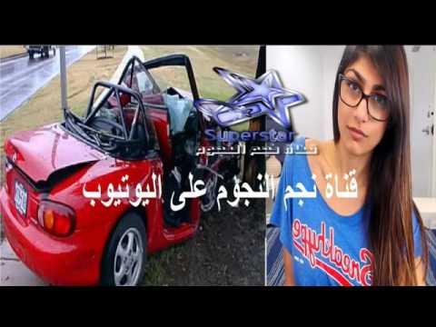 وفاة نجمة البورنو ميا خليفة بعد حادث مأساوي؟