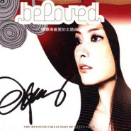 Kelly Chen (Chen Hui Lin 陈慧琳) - Zai Sheng Hua (再生花)