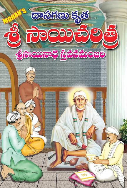 దాసగణుకృత శ్రీ సాయి చరిత్ర | Dasagana Krutha Sri Sai Charitra | GRANTHANIDHI | MOHANPUBLICATIONS | bhaktipustakalu
