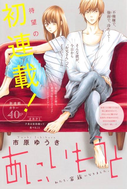 Yuki Ichihara lança sua primeira série na Petit Comic