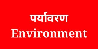 Quiz No. 63 | Important Environment Quiz | महत्वपूर्ण पर्यावरण प्रश्नावली।