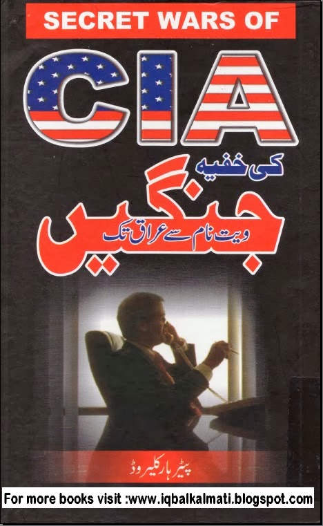 Secret Wars CIA urdu