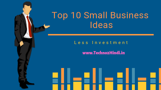 Top 10 Small Business Ideas in India in Hindi