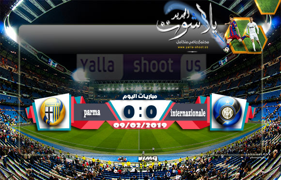 اهداف مباراة انتر ميلان وبارما اليوم بتاريخ 09-02-2019 الدوري الايطالي