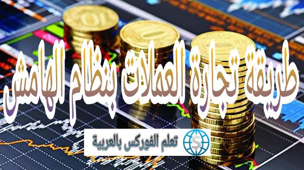 تجارة العملات بنظام الهامش Forex Trading in Margin