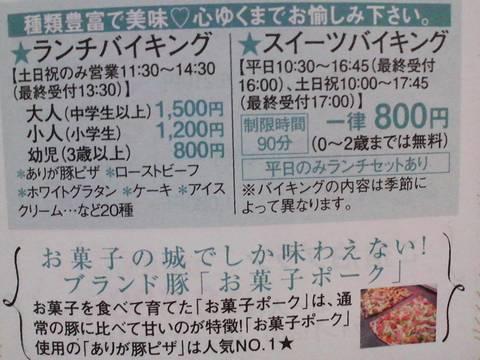 雑誌情報 お菓子の城