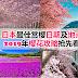 日本最佳赏樱日期及地点,2019年樱花攻略抢先看!