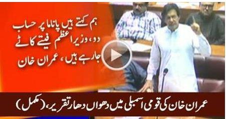 imran khan, talk shows, Imran Khan Complet Speech in National Assembly 08-09-2016, imran khan speech, imran khan live speech,