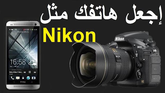 تطبيق يبحث عنه الملايين للتصوير بهاتفك مثل كاميرا كانون DSLR باحترافية عالية