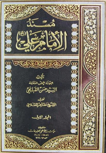 كتاب سيرة الامام علي عليه السلام