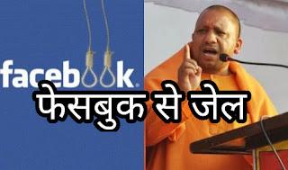 फेसबुक योगी जेल