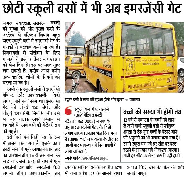 छोटी स्कूली बसों में भी अब इमरजेंसी गेट