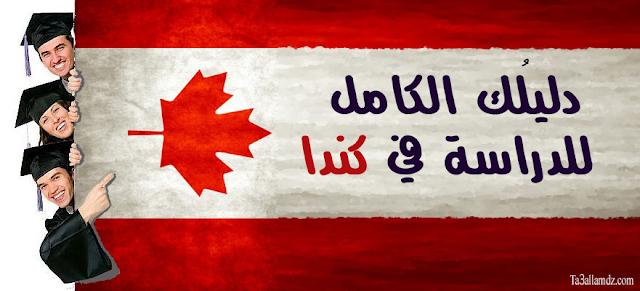 دليلُك الكامل للدراسة في كندا