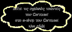 Σχολικές τσάντες, σχολικές κασετίνες & άλλα σχολικά είδη στο e-shop του Carousel