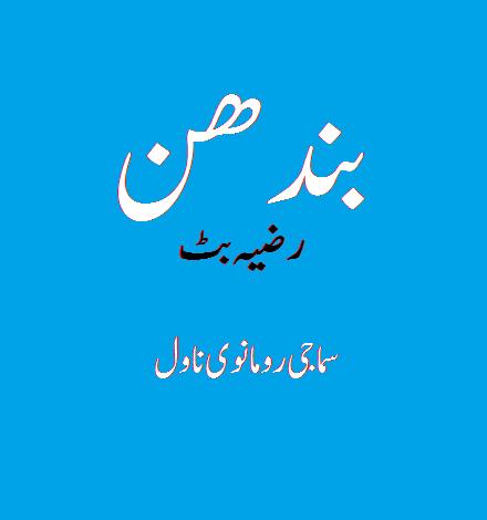 Bandhan Urdu Novel By Razia Butt