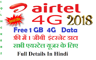 Free 1 GB 4G Data For All Airtel Users || फ्री में 1 जीबी 4G इंटरनेट डाटा कैसे प्राप्त करें  || Airtel Offer On Airtel Tv Free 1GB Internet Data On All Airtel Number SqlHackerz.Com-2018
