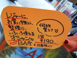 コストコアウトレット品のハワイ限定バッグのポップです。