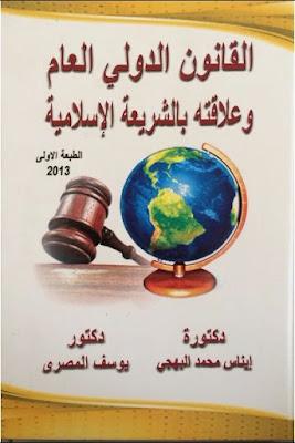 القانون الدولي وعلاقته بالشريعة الإسلامية