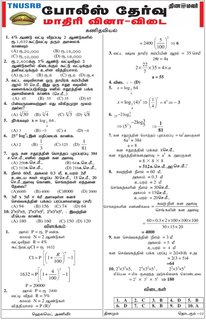 TN Police Exam Maths Model Papers, Dinamalar Jan 22, 2018, Download PDF