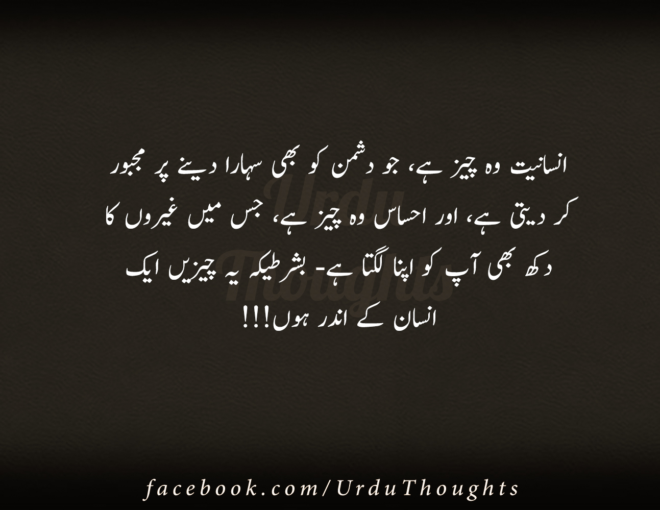 Best And Famous Quotes Sayings In Urdu With Images Photos ...