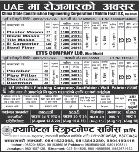 Free Visa, Free Ticket Jobs For Nepali In U.A.E Salary- Rs.34,815/