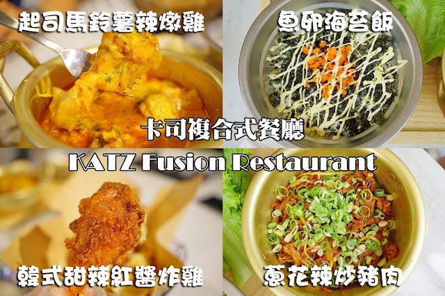 12466338 921044801282099 2049716809183922337 o - 韓式料理|卡司複合式餐廳 KATZ Fusion Restaurant