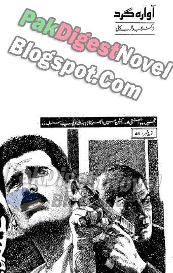 Awara Gard Episode 49 By Dr. Abdul Rab Bhatti Pdf Free Download