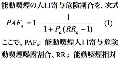 若き統計学者の日本
