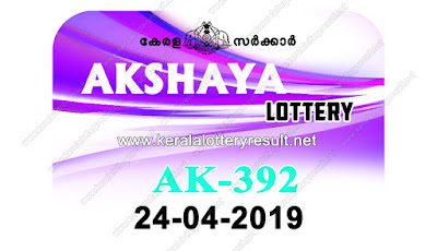 KeralaLotteryResult.net, kerala lottery kl result, yesterday lottery results, lotteries results, keralalotteries, kerala lottery, keralalotteryresult, kerala lottery result, kerala lottery result live, kerala lottery today, kerala lottery result today, kerala lottery results today, today kerala lottery result, Akshaya lottery results, kerala lottery result today Akshaya, Akshaya lottery result, kerala lottery result Akshaya today, kerala lottery Akshaya today result, Akshaya kerala lottery result, live Akshaya lottery AK-392, kerala lottery result 24.04.2019 Akshaya AK 392 24 april 2019 result, 24 04 2019, kerala lottery result 24-04-2019, Akshaya lottery AK 392 results 24-04-2019, 24/04/2019 kerala lottery today result Akshaya, 24/4/2019 Akshaya lottery AK-392, Akshaya 24.04.2019, 24.04.2019 lottery results, kerala lottery result April 24 2019, kerala lottery results 24th April 2019, 24.04.2019 week AK-392 lottery result, 24.4.2019 Akshaya AK-392 Lottery Result, 24-04-2019 kerala lottery results, 24-04-2019 kerala state lottery result, 24-04-2019 AK-392, Kerala Akshaya Lottery Result 24/4/2019