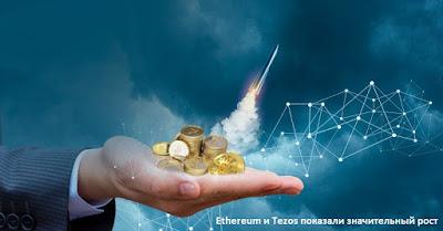 Ethereum и Tezos показали значительный рост