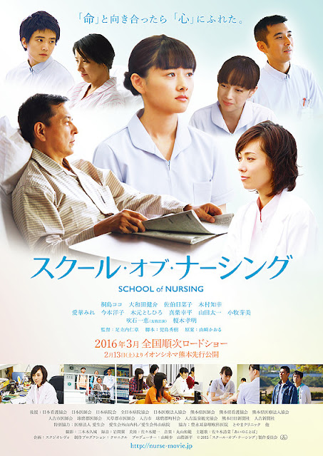 Sinopsis School of Nursing / Sukuru Obu Nashinggu (2016) - Film Jepang