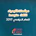المراجعة المركزة لمادة الكيمياء للصف الثالث متوسط 2017