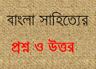 বাংলা সাহিত্য(Bengali Literature) GK Question and Answer for Competitive