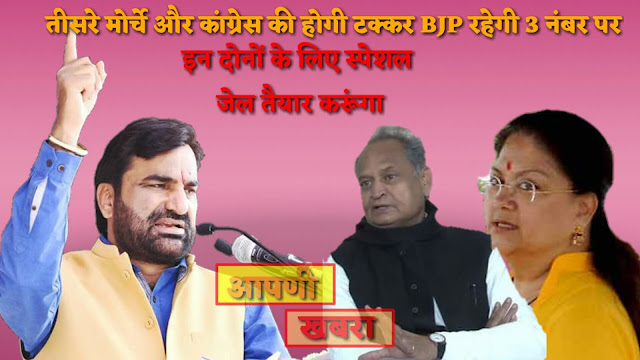 Hanuman-Beniwal-attacked-the-Congress-and-BJP-on-the-fiercely,Barmer-News, Nagaur-News