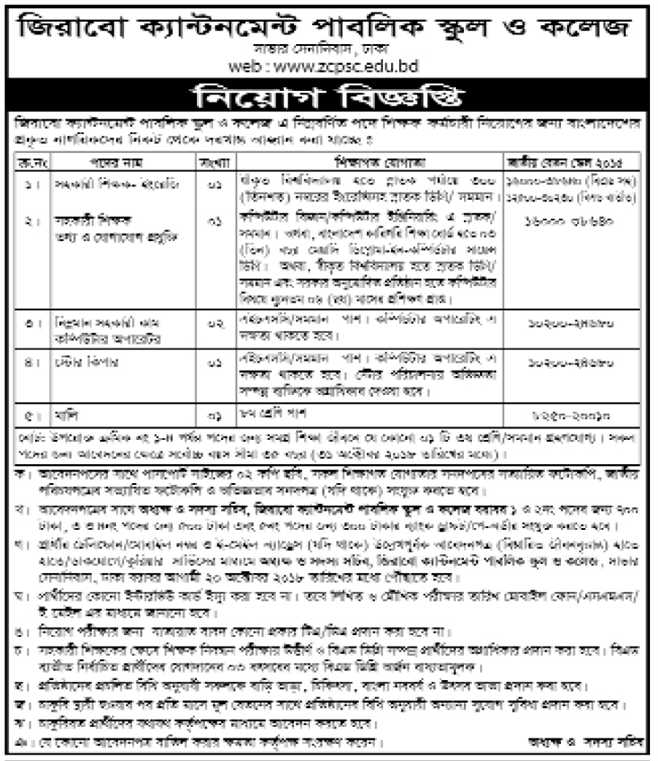 Zirabo Cantonment Public School and College Job Circular 2018