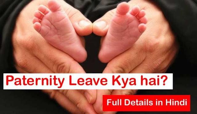 Paternity Leave Kya hai? पितृत्व अवकाश क्या हैं. Full Details Knowledge in Hindi