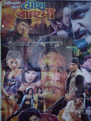 Jowto Bahini Bangladeshi Hot Movie Full HDRip 720p BluRay