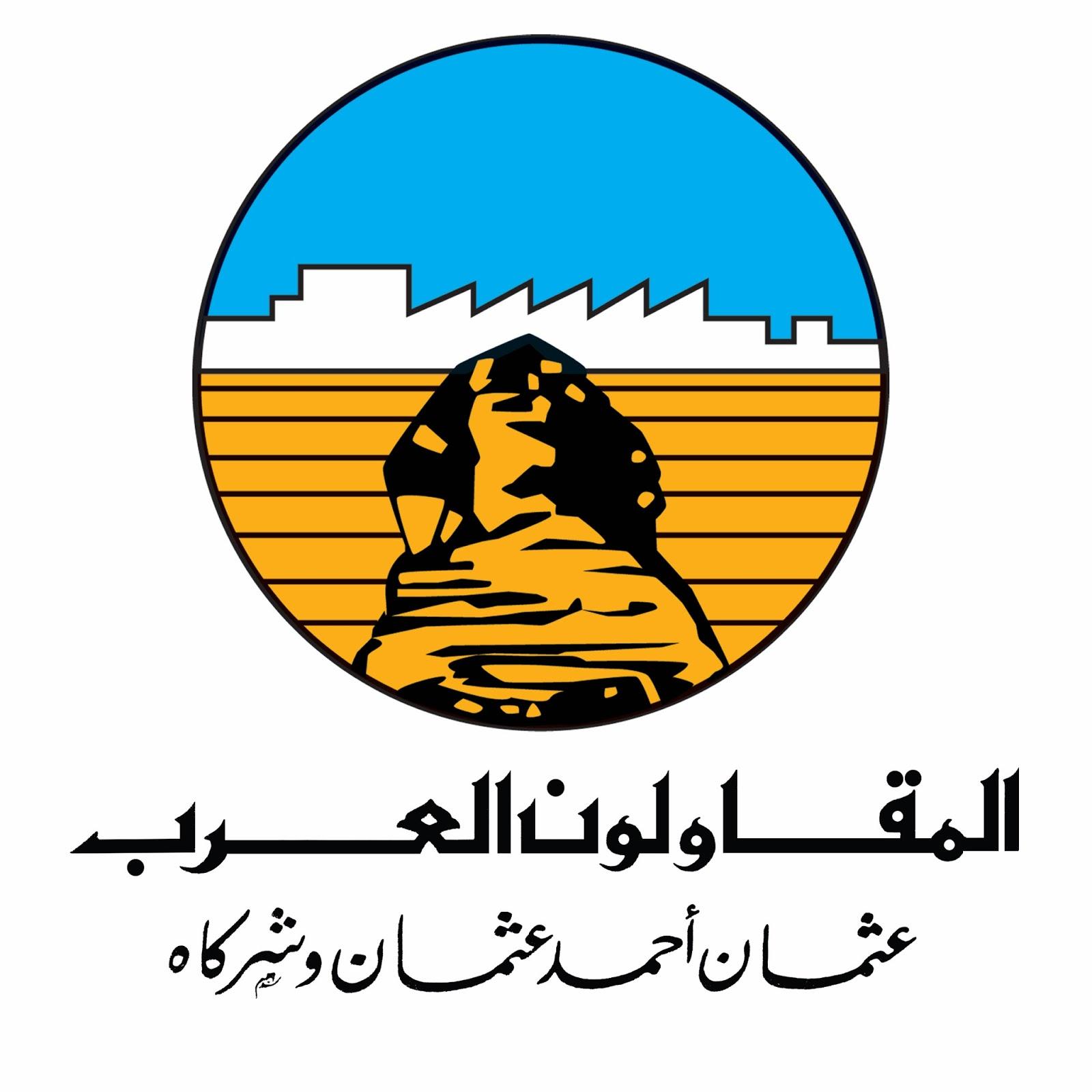 وظائف خالية فى شركات عثمان احمد عثمان فى مصر 2020