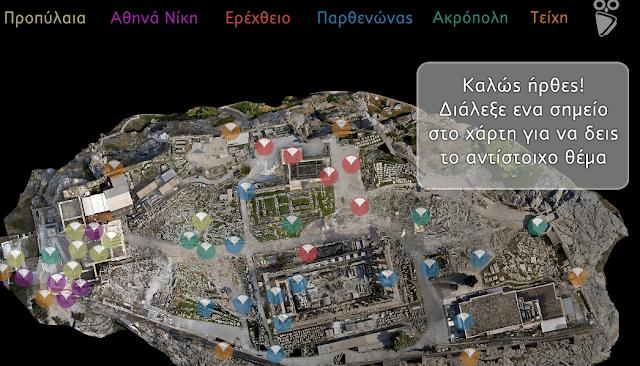 http://www.tilestwra.com/ekpliktiki-diadrastiki-efarmogi-gia-periigithite-mesa-stin-akropoli-apo-ton-ipologisti-sas/