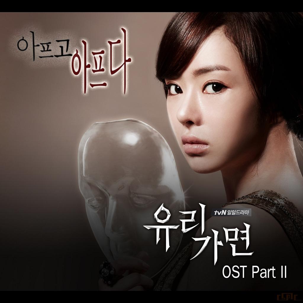 Glass Mask Korean Drama 43 / Camp Bloodbath Cast