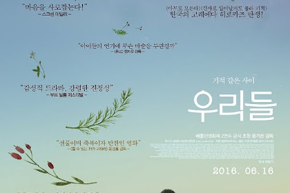 The World of Us / Woorideul / 우리들 (2016) - Korean Movie