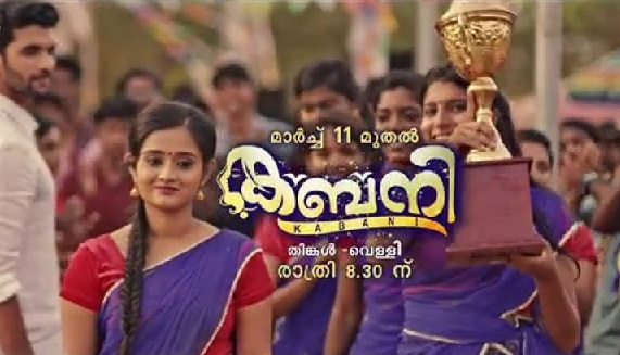 Kabani Serial on Zee Keralam From March 11, 2019