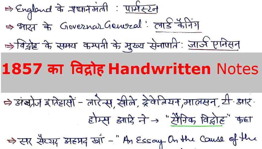 History PDF in Hindi || 1857 का विद्रोह Handwritten Notes