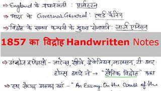 History PDF in Hindi