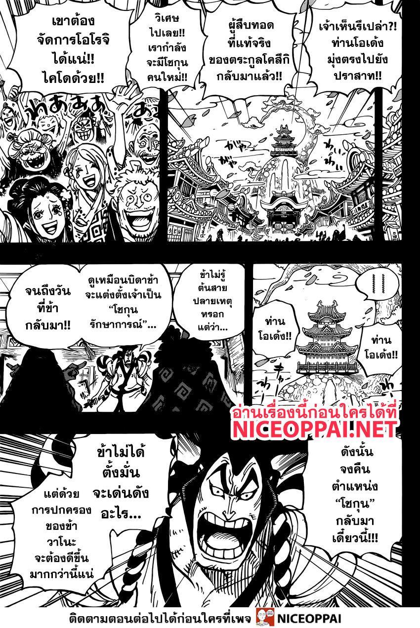 อ่านการ์ตูน One Piece ตอนที่ 969 หน้าที่ 5