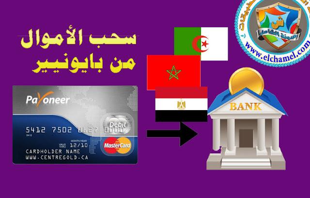 سحب الأموال من حساب بايونيير الى حسابك البنكي المحلي  في بلدك