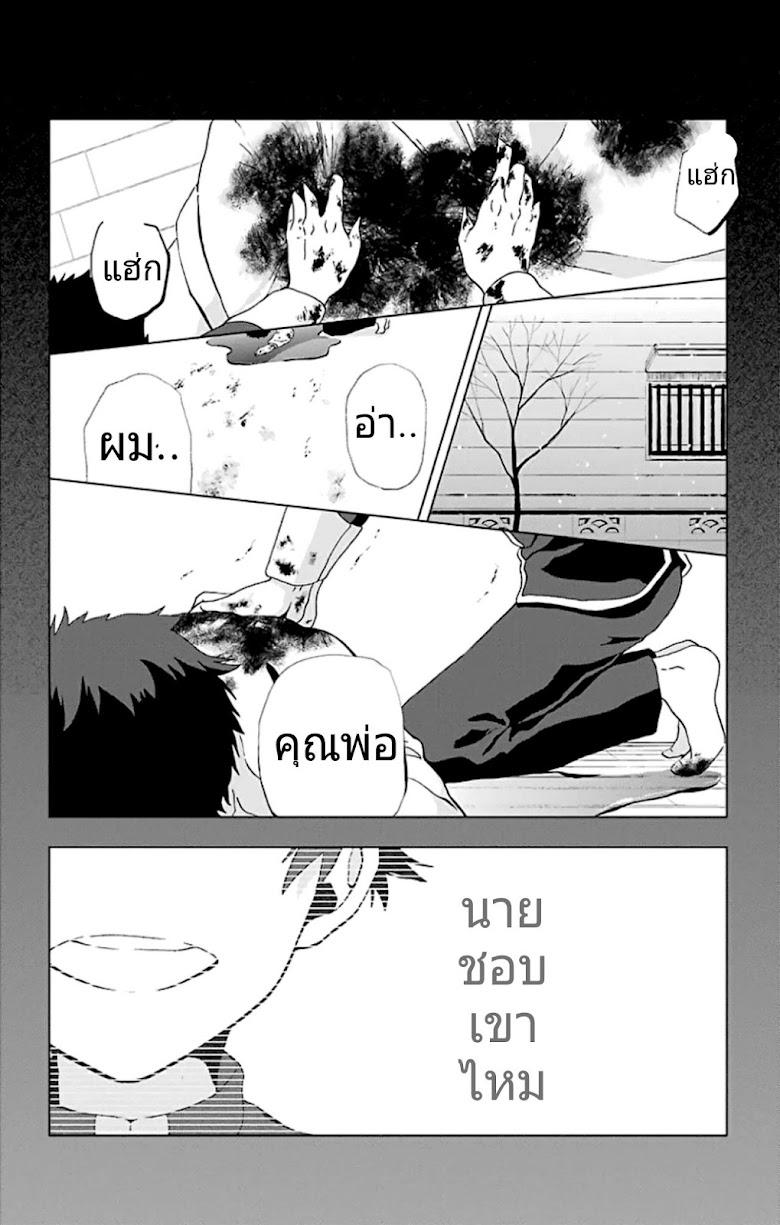 Mahou Tsukai no Deshi ga Warau Toki - หน้า 40