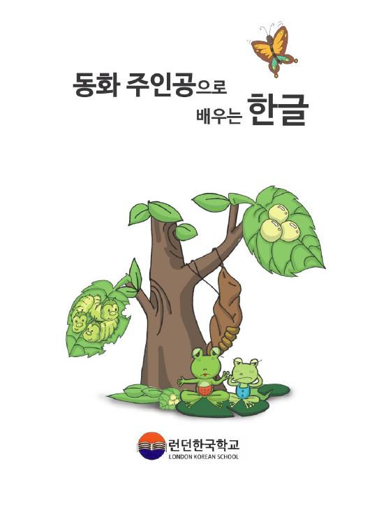 Learning Korean through fairy tales PDF (동화로 배우는