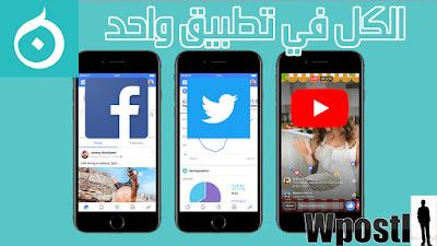 baaz : تطبيق باز يجمع شبكاتك الإجتماعية كلها في مكان واحد. وبذلك يسهل عليك تصفح واكتشاف الموضوعات الأكثر تداولاً لمتابعتها ومشاركتها ومناقشتها... شرح البرنامج عبر الفيديو التالي فرجة ممتعة .